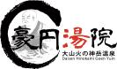 豪円湯院 大山の霊水で温泉事業と豆腐豆乳の製造をしています。